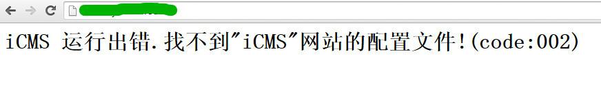 "iCMS 运行出错.找不到""iCMS""网站的配置文件!(code:002)"