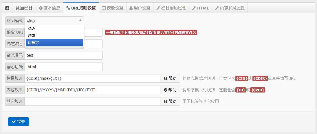 iCMS 栏目 文章 标签 伪静态(rewrite)设置